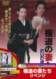 Gokudou No Onna Tachi Revenge