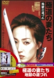 Gokudou No Onna Tachi Jigoku No Michizure