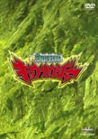 Juuden Sentai Kyouryuuger Vol.1