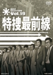 Tokusou Saizensen Best Selection Vol.19