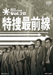 Tokusou Saizensen Best Selection Vol.20