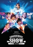 ���V�� Live Movie Choshinsei Show 2010