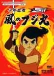 Shounen Ninja Kaze No Fujimaru Dvd-Box Digital Remaster Ban Box 1
