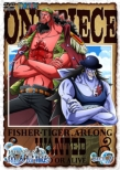 One Piece 15th Season Gyojin Tou Hen Piece.7