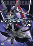 Chou Robot Seimeitai Transformers Prime Vol.20