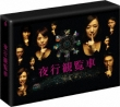 Yakou Kanransha Dvd-Box