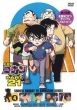 Detective Conan Part 21 Volume4