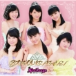 2 Smile Sensation S/mileage