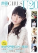 Seiyu GIRLS U-20 under tewnty [Novelty: Photo]