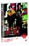 [Loppi / HMV Limited Edition] Movie