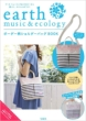 Earth Music & Ecology {[_[V_[obObook