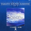 Eternal Edition Yamato Sound Almanac 1980-4 Yamato Yo Eien Ni Bgm Shuu
