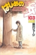 Hajime no Ippo 103 (Limited Edition with Figure)