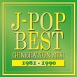 J-pop Best Generation Mix! 1981-1990
