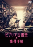 Biblia Koshodou No Jiken Techou Dvd-Box