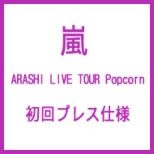 ARASHI LIVE TOUR Popcorn [First Press Limited: Special Package]