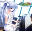 Pc Game[le Eden De La Grisaia]soundtrack & Shudaikashuu