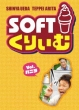 Softcream Vol.1