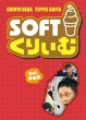 Softcream Vol.2