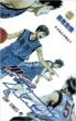 Kuroko's Basketball 22