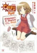 Hidamari Sketch Days -TV Anime Official Guide Book [Novelty: Illustration Card]
