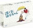 Nakuna.Hara Chan Dvd-Box