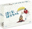 Nakuna.Hara Chan Blu-Ray Box