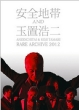 Anzen Chitai Dvd Box-Rare Archive 2012-