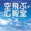 Tbs Kei Nichiyou Gekijou [sora Tobu Kouhoushitsu] Original Soundtrack