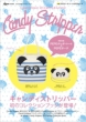 Candy Stripper 2013 Spring & Summer `mook