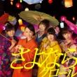 Sayonara Crawl (+DVD)Type-K [Standard Edition: 1 Photo +Voting Card]