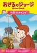 Curious George George Digs Worms And Others