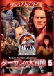 Tarzan: The Epic Adventures -Tarzan And The Fury Of The Zadu-/-Tarzan And The Revenge Of Zimpala-