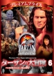 Tarzan: The Epic Adventures -Tarzan And The Return Of Kukulcan/Tarzan And The White Pebble-