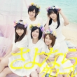 Sayonara Crawl (+DVD)Type-B [Standard Edition: 1 Photo +Voting Card]
