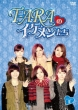 T-ARA & Boys DVD BOX2