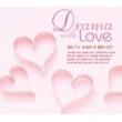 Drama With Love -�ŐVtv�h���} &�f��ost