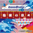 Moodholic -Utakata No Hibi-