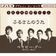 Utagoe Kissa Album Furusato No Uta