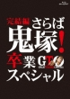 Gto Kanketsu Hen-Saraba Onizuka!Sotsugyou Special-