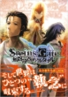 Steins Gate _A^C 