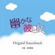 Kasuka Na Kanojo Original Soundtrack