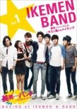 Ikemen Band Kimi ni Todokeru Making Vol.1