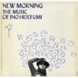 New Morning -Atarashii Yoake -