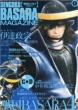 basara}KW Vol.1 2013t d}IE 2013N 6
