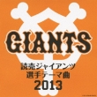 Yomiuri Giants Players Theme Songs 2013