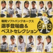 Softbank Hawks Players Best Songs 2013