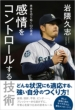 Hisashi Iwakuma