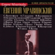 Mravinsky / Leningrad Po Vol.2-prokofiev, Salmanov, Stravinsky, Etc
