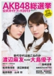 AKB48 Sousenkyo Official Guide Book 2013